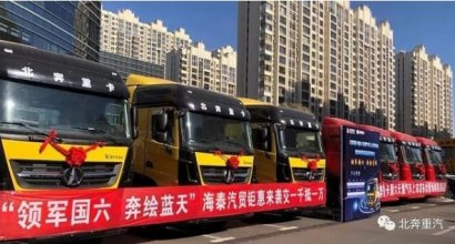 Beiben Heavy Truck National Six Natural Gas Vehicle Inner Mongolia Baotou Receives 100 Orders
